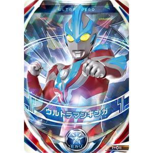 ウルトラマン フュージョンファイト! 1-011 ウルトラマンギンガ【OR(オーブレア)】 asimani