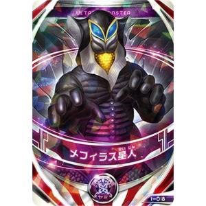 ウルトラマン フュージョンファイト! 1-018 メフィラス星人【OR(オーブレア)】 asimani