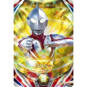 ウルトラマン フュージョンファイト! 2-001 ゾフィー【UR(ウルトラオーブレア)】 asimani