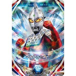ウルトラマン フュージョンファイト! 2-002 ウルトラセブン【UR(ウルトラオーブレア)】 asimani