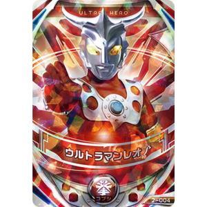 ウルトラマン フュージョンファイト! 2-004 ウルトラマンレオ【UR(ウルトラオーブレア)】 asimani