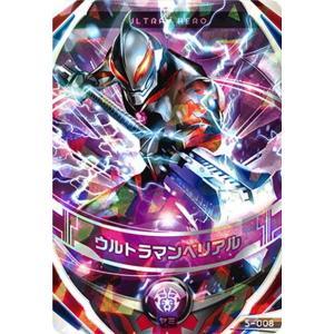 ウルトラマン フュージョンファイト! 5-008 ウルトラマンベリアル【OR(オーブレア)】 asimani