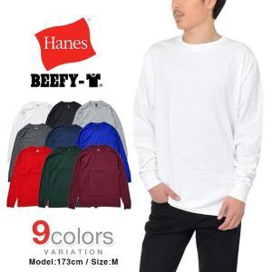 ヘインズ ロンT Tシャツ 長袖 ビーフィー HANES BEEFY T-SHIRTS メンズ 大き...