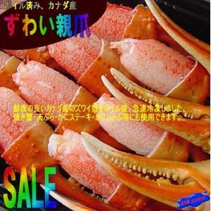 ボイルずわい蟹親爪2Lサイズ1kg かに カニ