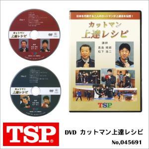 【TSP】045691 DVD カットマン上達レシピ ヤマト卓球卓球上達 小物 日本を代表する二人の...