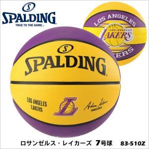 NBA ロサンゼルス・レイカーズのチームロゴが入ったチームボール。耐久性に優れたラバーコーティングを...