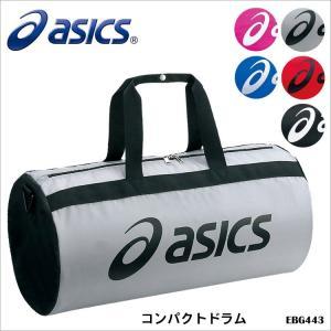 ASICS アシックス EBG443 コンパクトドラム ボス...