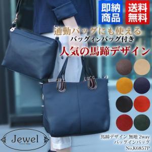 【即納】K6857P 書類も収納可能な馬蹄デザイン 2way バッグインバッグ仕様 無地タイプ Je...