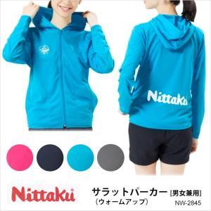 【Nittaku】NW-2845 サラットパーカー 男女兼用 ウォームアップ ウェア ニッタク卓球 ...