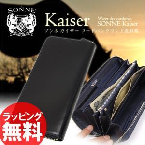 3ab753f6392a 長財布 メンズ 本革 コードバンラウンドファスナー SONNE Kaiser ゾンネ/カイザー紳士用 全ファスナー