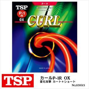 卓球ラバー TSP 020513 カールP-1R OX メール便送料無料 ヤマト卓球日本製 変化攻撃...