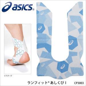 【ASICS】CP3003 ランフィット 足首1 テーピングテープ足 あしくび トレーニングアクセサ...