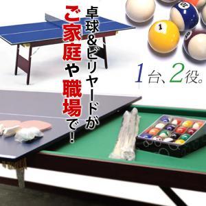 ご家庭や職場でビリヤードと卓球をプレイ! UNIVER ビリヤード卓球台 EST-1800 ユニバー...