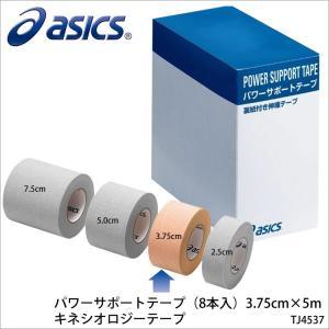 【ASICS】TJ4537 パワーサポートテープ(8本入)3.75cm×5m キネシオロジーテープテ...