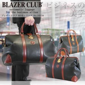 ボストンバッグ ゴルフ 旅行 大容量 メンズ ブランド BLAZERCLUB ブレザークラブ 日本製 豊岡 BD2 ダレスバッグ 2WAY 送料無料 askashop