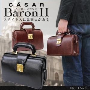 ダレスバッグ ミニ 本革 ビジネスバッグ メンズ 革 ブランド CASAR シーザー Baron2 バロン2 レザー 横型 日本製 フォーマル ミニダレスバッグ 送料無料|askashop
