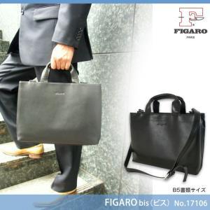 ビジネスバッグ メンズ 革 ブリーフケース ブランド 本革 2Way 斜めがけ 日本製 FIGARO フィガロ Bis ビス レザー 送料無料 askashop