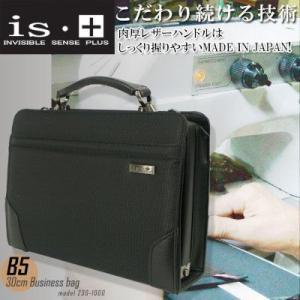 ダレスバッグ ミニ 日本製 is・+ アイエスプラス ビジネスバッグ メンズ ブランド ミニダレスバッグ ドビーナイロン×レザー 2Way 斜めがけ 送料無料|askashop