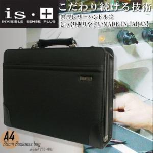 ダレスバッグ メンズ A4 日本製 is・+ アイエスプラス ドビーナイロン×レザー ナイロン ビジネスバッグ ブランド 2Way 斜めがけ 送料無料 askashop