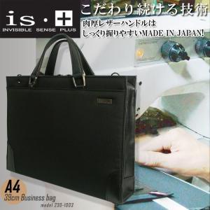 ビジネスバッグ メンズ A4 ブリーフケース ブランド 斜めがけ 2Way 日本製 is・+ アイエスプラス ドビーナイロン×レザー 送料無料 askashop