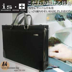 ビジネスバッグ メンズ A4 ブリーフケース ブランド 斜めがけ 2Way 日本製 is・+ アイエスプラス ドビーナイロン×レザー ナイロン 送料無料|askashop