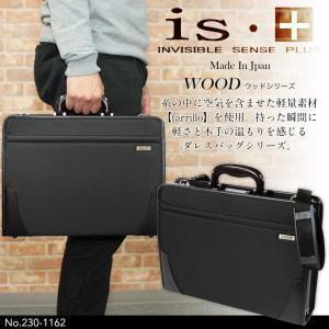 ビジネスバッグ メンズ A4 日本製 ショルダー is・+(...