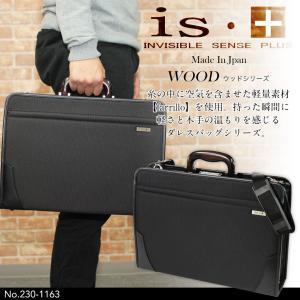 ダレスバッグ メンズ A4 2Way 斜めがけ is・+ アイエスプラス ビジネスバッグ ブランド ウッド wood ナイロン 横型 送料無料 askashop