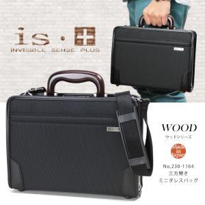 ダレスバッグ ミニ ビジネスバッグ メンズ ブランド is・+ アイエスプラス ウッド wood ナイロン 2Way 斜めがけ 日本製 フォーマル ミニダレスバッグ 送料無料 askashop