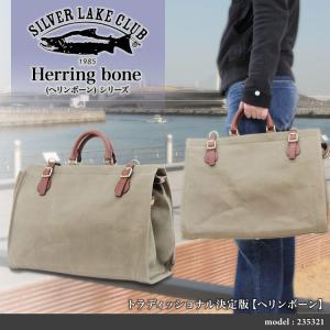 ボストンバッグ 旅行 大容量 メンズ ブランド SILVER LAKE CLUB シルバーレイククラブ Herring bone ヘリンボーン 2WAY B4 日本製 撥水 送料無料 askashop