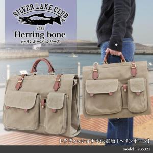 ボストンバッグ 旅行 大容量 日本製 メンズ ブランド SILVER LAKE CLUB シルバーレイククラブ Herring bone ヘリンボーン 2WAY B4 撥水 送料無料 askashop