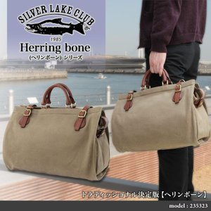 ボストンバッグ 旅行 大容量 メンズ ブランド SILVER LAKE CLUB シルバーレイククラブ Herring bone ヘリンボーン 2WAY A4 日本製 撥水 送料無料 askashop