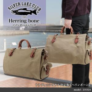 ボストンバッグ 旅行 大容量 メンズ ブランド 日本製 SILVER LAKE CLUB シルバーレイククラブ Herring bone ヘリンボーン 2WAY B4 撥水 送料無料 askashop