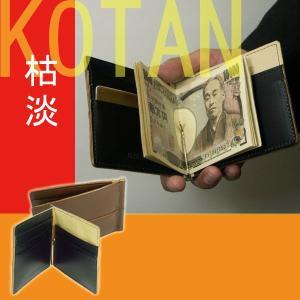 マネークリップ 財布 メンズ 革 カード 日本製 COMPLEX GARDENS(コンプレックスガーデンズ)枯淡(コタン)|askashop