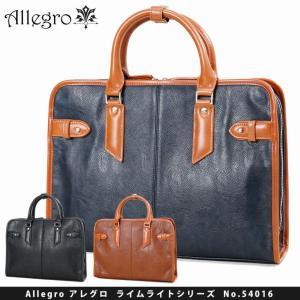 ビジネスバッグ メンズ A4 ブリーフケース ブランド 斜めがけ 2Way Allegro アレグロ Limelight ライムライト 送料無料|askashop