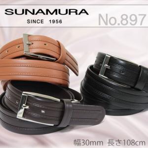 ベルト メンズ 本革 ビジネス メンズベルト ブランド SUNAMURA スナムラ レザー 日本製|askashop