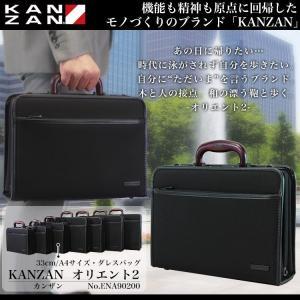 ダレスバッグ メンズ 2Way 斜めがけ 日本製 ビジネスバッグ ブランド KANZAN カンザン オリエント2 ナイロン 横型 豊岡 送料無料 askashop