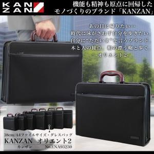 ダレスバッグ メンズ 日本製 A4 ビジネスバッグ ブランド KANZAN カンザン オリエント2 ナイロン 2Way 斜めがけ 豊岡 横型 送料無料 askashop