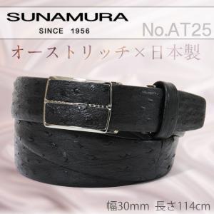 ベルト メンズ 穴なし 無段階 本革 ビジネス メンズベルト ブランド SUNAMURA スナムラ オーストリッチ エキゾチックレザー フィットバックル 日本製 送料無料|askashop