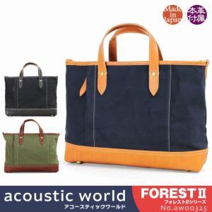 トートバッグ メンズ 帆布 キャンバス 布 大きめ 日本製 A4 acoustic world アコースティック・ワールド フォレスト2 2Way 斜めがけ ブランド 送料無料|askashop
