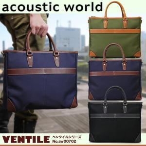 ビジネスバッグ メンズ A4 ブリーフケース ブランド 2Way 斜めがけ acoustic world アコースティック・ワールド ベンタイル 日本製 送料無料 askashop