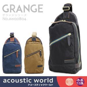 ボディバッグ メンズ acoustic world アコースティック・ワールド Grunge グランジ 軽量 日本製 撥水|askashop