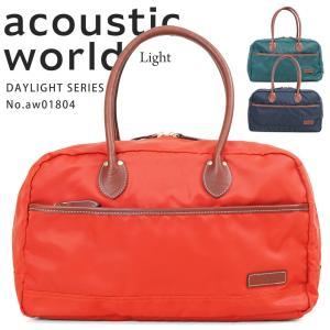 ボストンバッグ 旅行 大容量 日本製 メンズ ブランド レディース acoustic world アコースティックワールド デイライト ナイロン 男女兼用 送料無料 askashop
