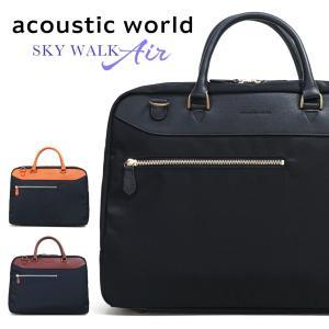 ビジネスバッグ メンズ A4 acoustic world アコースティック・ワールド スカイウォークエアー 2way ショルダーバッグ 日本製 ブリーフケース メンズ|askashop