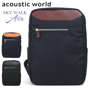 リュック メンズ A4 acoustic world アコースティックワールド スカイウォークエアー ビジネスバッグ 撥水 日本製 ノートPC対応|askashop