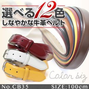 ベルト メンズ 白 本革 ビジネス メンズベルト ブランド Color biz カラービズ レザー カジュアル|askashop