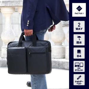 FACTUS.h ファクタス オム ビジネスバッグ メンズ A4 B4 ブリーフケース ブランド ビジネスバック 1680Dポリエステル 2way 通勤 ノートPC対応 ナイロン|askashop