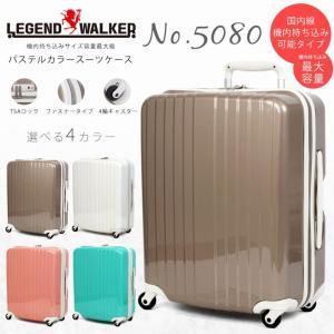 キャリーケース スーツケース 機内持ち込み 旅行 4輪 軽量 レジェンドウォーカー ハードケース キャリーバッグ 出張 ポリカーボネート TSAロック|askashop