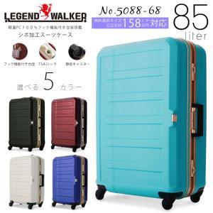 スーツケース Lサイズ 大型 ハードケース Legend W...