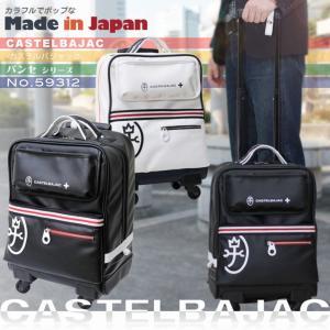 キャリーケース スーツケース 機内持ち込み 旅行 4輪 CASTELBAJAC カステルバジャック Pensee パンセ キャリーバッグ 出張 送料無料|askashop