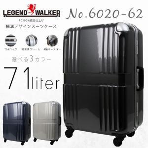 キャリーケース スーツケース 旅行 軽量 4輪 71L Legend Walker レジェンドウォーカー キャリーバッグ 出張 TSAロック 送料無料|askashop